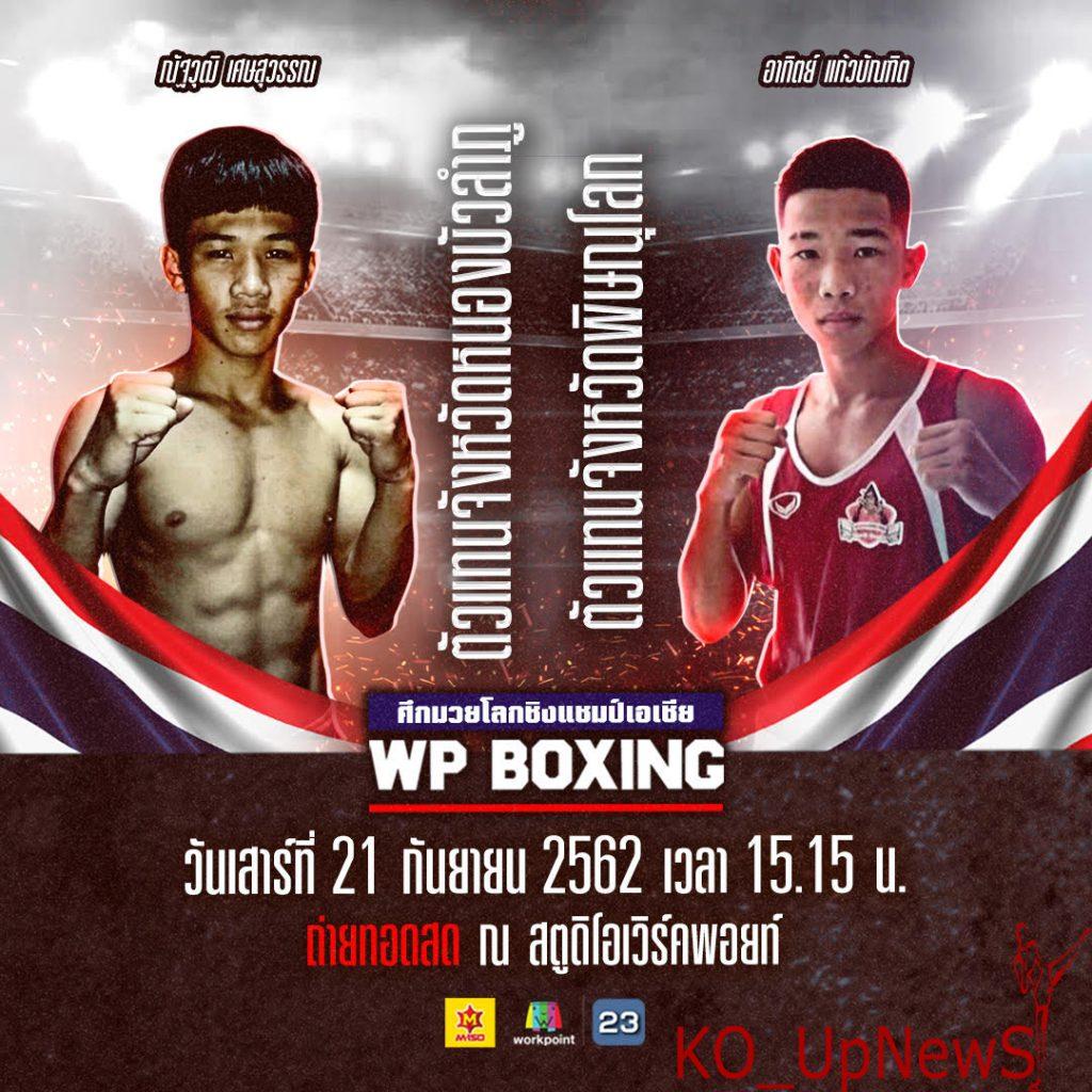 Boxing-35