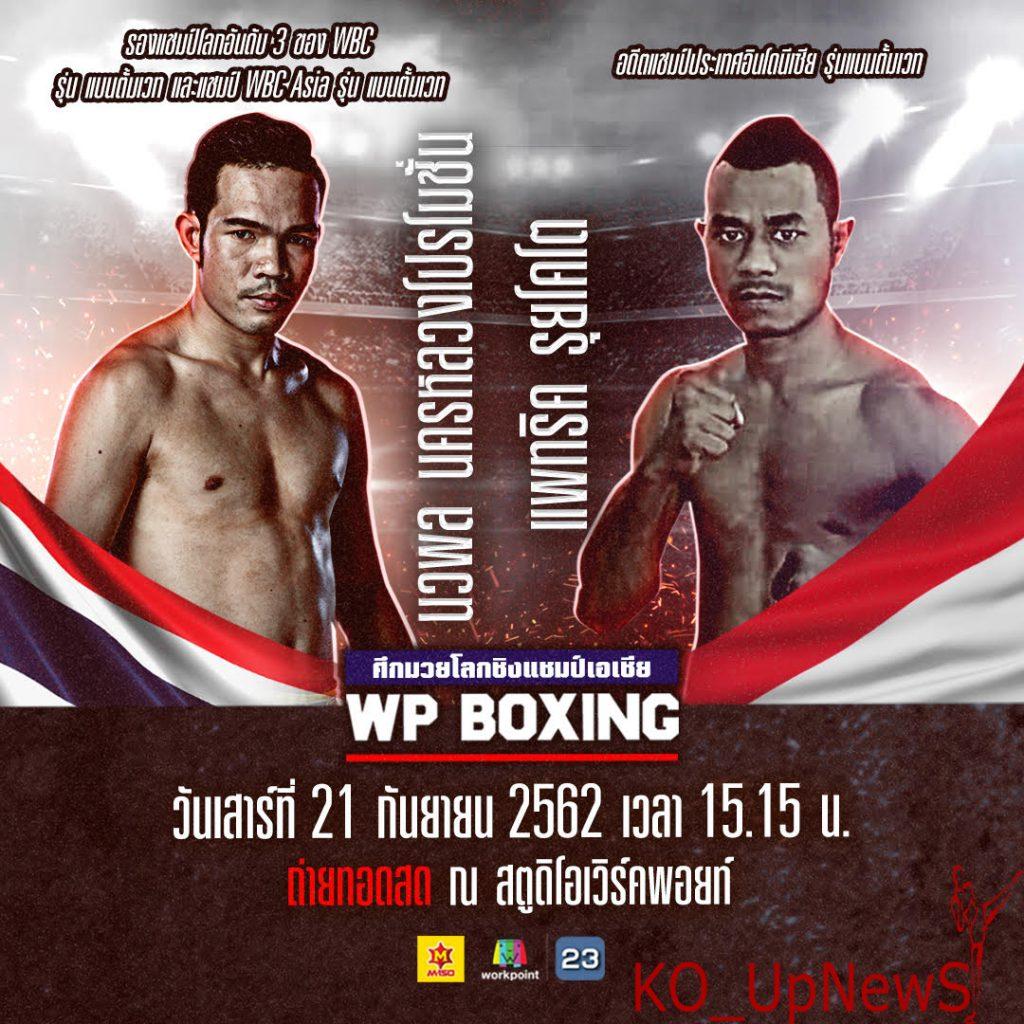 Boxing-36