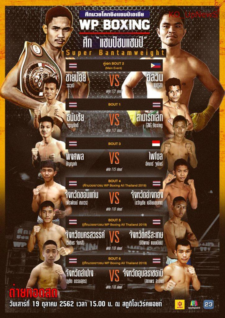 Boxing-228